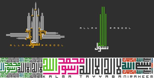 Videohive Arabic Calligraphy 10287915