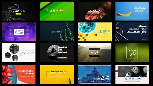 Videohive Arabic Titles 2 23279556
